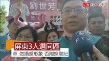 屏東第二選區爭議 卓榮泰:勿傷害民進黨形象否則黨紀處分