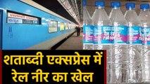 Railways Check Water wastage in Shatabdi Train,Replace 1 Lt Rail Neer Bottles 500 ml वनइंडिया हिंदी