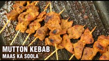 Maas Ka Soola - Royal Recipe Of Rajasthan | Mutton Seekh Kebab Recipe | Maas Ke Soole | Varun