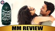 ENPT Movie Review   Dhanush   Gautham Menon   MeghaAkash   MM Review