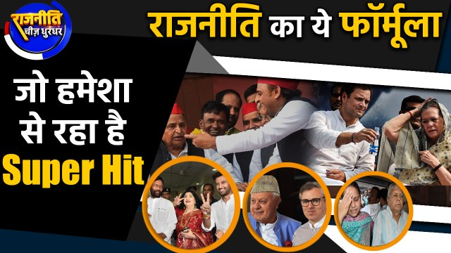 A formula in politics which has always been super hit | वनइंडिया हिन्दी