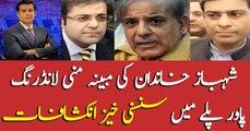 Arshad Sharif exposes Shehbaz family's money laundering