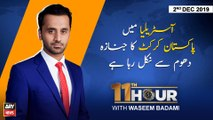 11th Hour | Waseem Badami | ARYNews | 2 DECEMBER 2019
