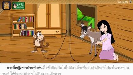 สื่อการเรียนการสอน นิทาน ลิงกับลา ป.5 ภาษาไทย