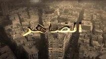 El Daher HD  مسلسل الضاهر الحلقة 1 الاولى كاملة