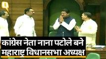 Maharashtra: Congress नेता Nana Patole बने विधानसभा अध्यक्ष | Quint Hindi