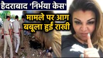 Rakhi Sawant shares video on Instagram wants justice for the Hyderabad Nirbhaya victim | FilmiBeat