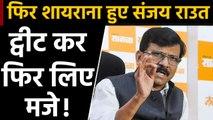 Maharashtra: Sanjay Raut become poetic again,  targeted bjp। वनइंडिया हिंदी