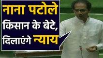 Maharashtra: Uddhav said this big thing after Nana Patole was elected । वनइंडिया हिंदी