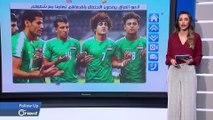 لاعبو المنتخب العراقي يرفضون الاحتفال بأهدافهم بكأس الخليج تضامناً مع شعبهم