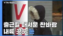 [날씨] 12월 첫 출근길 매서운 찬바람...곳곳 '눈' / YTN