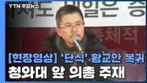 [현장영상] '단식종료' 황교안, 청와대 앞에서 복귀 후 첫 회의 / YTN
