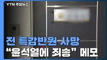 """숨진 前 특감반원 """"윤석열에 죄송""""...자필 메모 의미는? / YTN"""