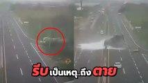 ฉากสยอง.. !! อุทาหรณ์ รถน้ำมันคว่ำ อย่าขับผ่าน ไม่งั้นโศกนาฎกรรมอาจเกิด