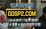 실시간경마사이트 Հ GDSP2 . 시오엠 ꍠ