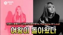 YG 떠난 씨엘(CL), '사랑의 이름으로' 컴백! '여왕이 돌아왔다'