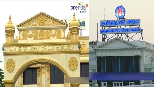 தமிழகத்தில் உள்ளாட்சி தேர்தல் தேதி அறிவிப்பு