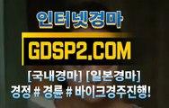 실시간경마사이트 Հ GDSP2 . Com ꍠ