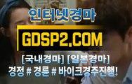 안전한스크린경마 Հ GDSP2 . 시오엠 ꍠ