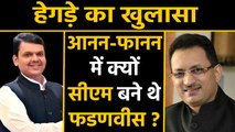 BJP MP revealed, Fadnavis became CM to save 40 thousand crores । वनइंडिया हिंदी