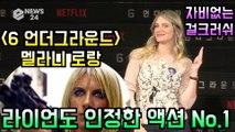 '6 언더그라운드' 멜라니 로랑, 라이언도 인정한 액션 No.1 '자비없는 걸크러쉬'