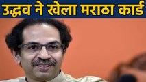Maharashtra: Uddhav's Maratha card, now 80% of private jobs to Marathas । वनइंडिया हिंदी