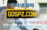 실시간경마사이트 Հ GDSP2 . 컴 Ξ