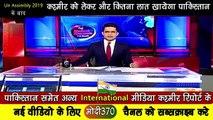 Pak Media on India Latest 2019 - Pak After Un Assembly - Pakistani Media latest on Kashmir