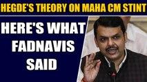 Devendra Fadnavis rejects Ananth Kumar Hegde's theory on CM stint | OneIndia News