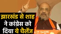 Jharkhand Election: Amit Shah gave this challenge to Congress from Election rally | वनइंडिया हिंदी