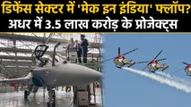 Make in India flops, defense projects worth 3.5 lakh crores in pending | वनइंडिया हिंदी