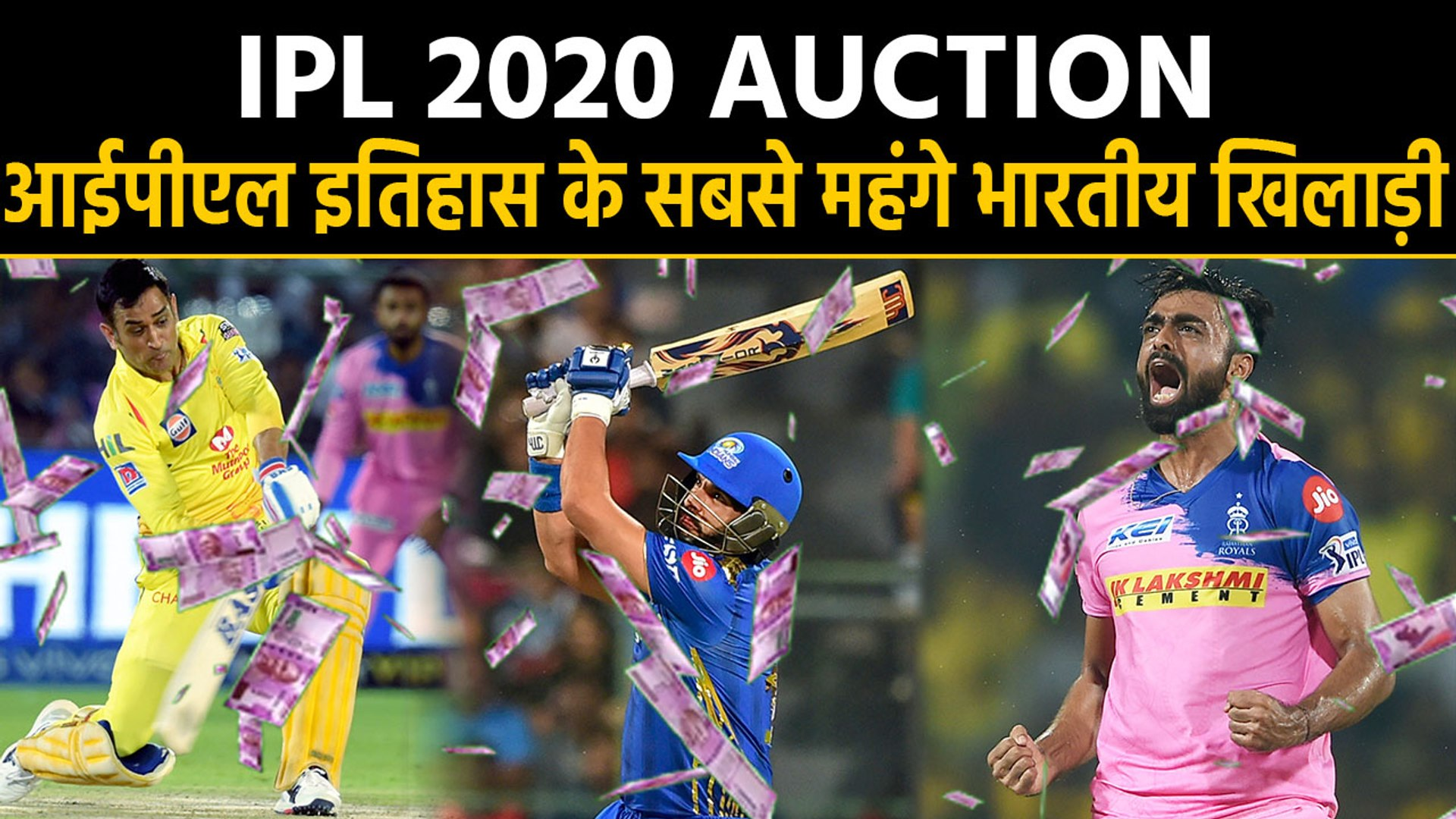IPL 2020 Auction: MS Dhoni to Yuvraj  Singh, 4 most expensive Indian players | वनइंडिया हिंदी
