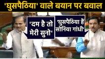 Uproar in the Lok Sabha on the statement on Adhir Ranjan Chaudhary |वनइंडिया हिंदी