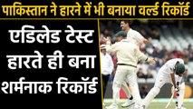 AUS vs PAK 2nd Test: Pakistan creates shameful record after defeat in Adelaide Test |वनइंडिया हिंदी