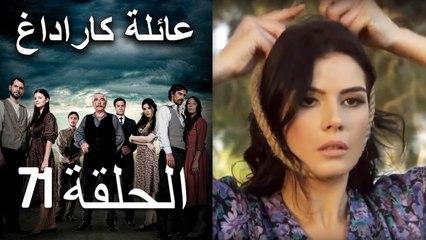 Mosalsal Ailat Karadag - عائلة كاراداغ - الحلقة 71