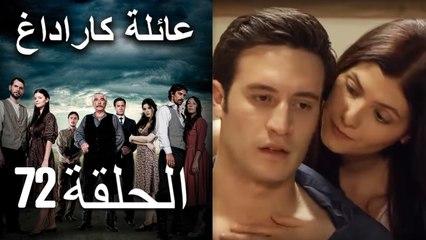 Mosalsal Ailat Karadag - عائلة كاراداغ - الحلقة 72