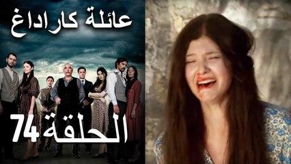 Mosalsal Ailat Karadag - عائلة كاراداغ - الحلقة 74