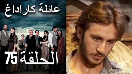 Mosalsal Ailat Karadag - عائلة كاراداغ - الحلقة 75