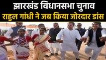 Jharkhand Election: Rahul Gandhi first danced and then targeted BJP । वनइंडिया हिंदी
