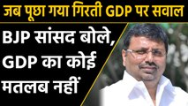 BJP MP Nishikant Dubey said on GDP- This is not Bible, Ramayana or Mahabharata । वनइंडिया हिंदी