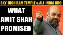 Amit Shah makes NRC, Ram Mandir poll issue in Jharkhand   OneInida News