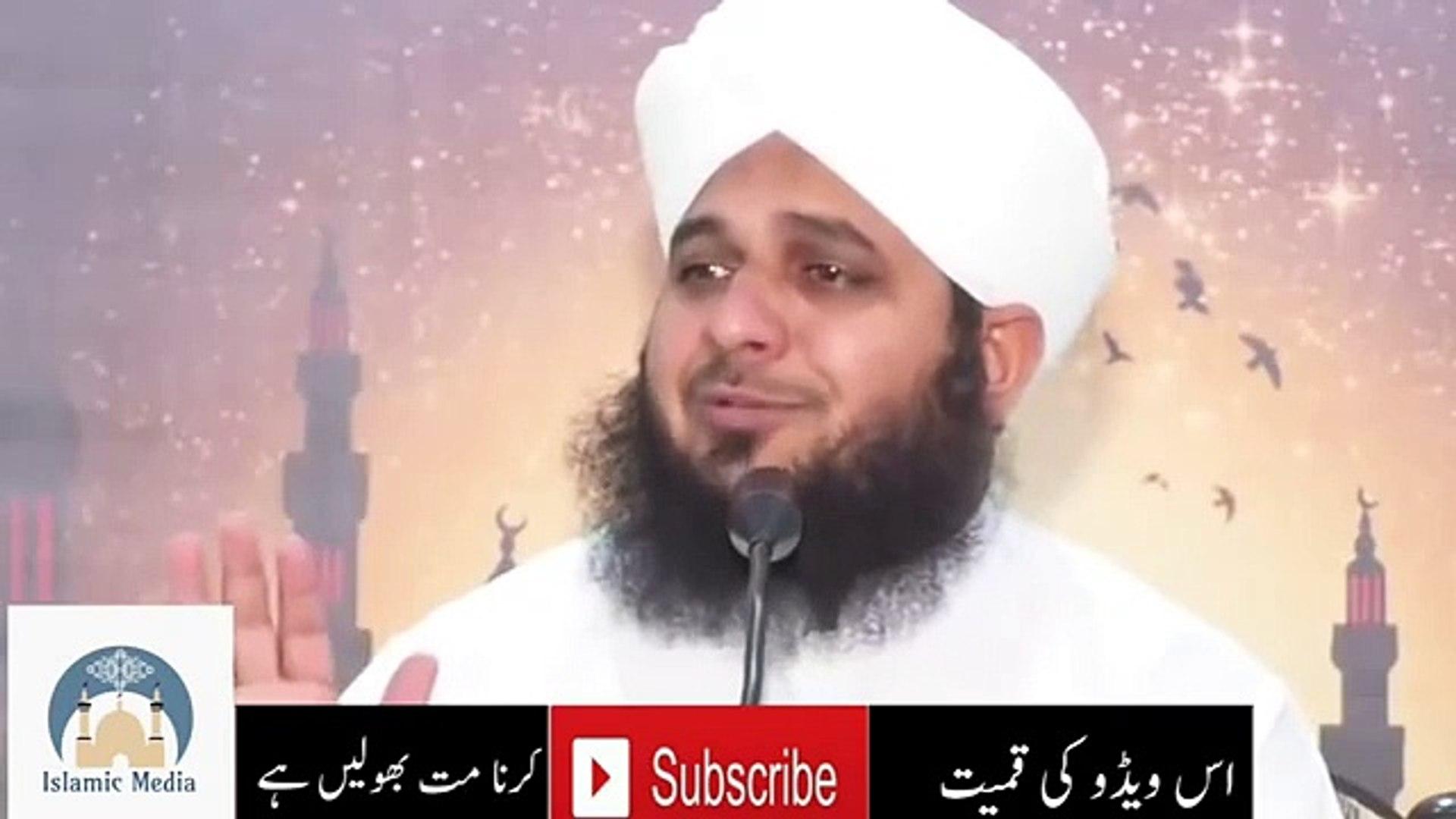 Hazrat Fatima R.A ka Hazrat Muhammad (P.B.U.H) sa pyar Peer Ajmal Raza Qadari