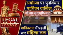 Jamiat Ulema-e-Hind files review plea in Supreme Court on Ayodhya And more Legal News।वनइंडिया हिंदी