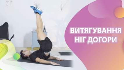 Витягування ніг догори - Моє здоров'я