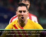 كرة قدم: الدوري الإسباني: لا يمكنك سوى الإشادة بهدف ميسي- سيميوني