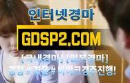 인터넷일본경마사이트 Հ GDSP2 . 시오엠 Ξ