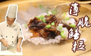 """【大师的菜·薄脆鳝粒】鳝鱼还能这样做?由淮扬经典名菜""""淮安软兜""""创新的一道美味"""