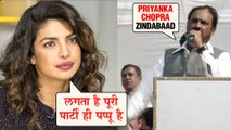 Priyanka Chopra Zindabad | Congress Party's Leader Surendra Kumar BIGGEST Mistake On Stage