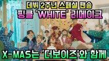 더보이즈(THE BOYZ), 데뷔 2주년 기념 팬송 '화이트' 티저 'X-MAS는 더보이즈와 함께~'