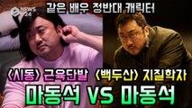 12월 극장가 터진다! '시동' 마동석 VS '백두산' 마동석, 같은 배우 정반대 캐릭터